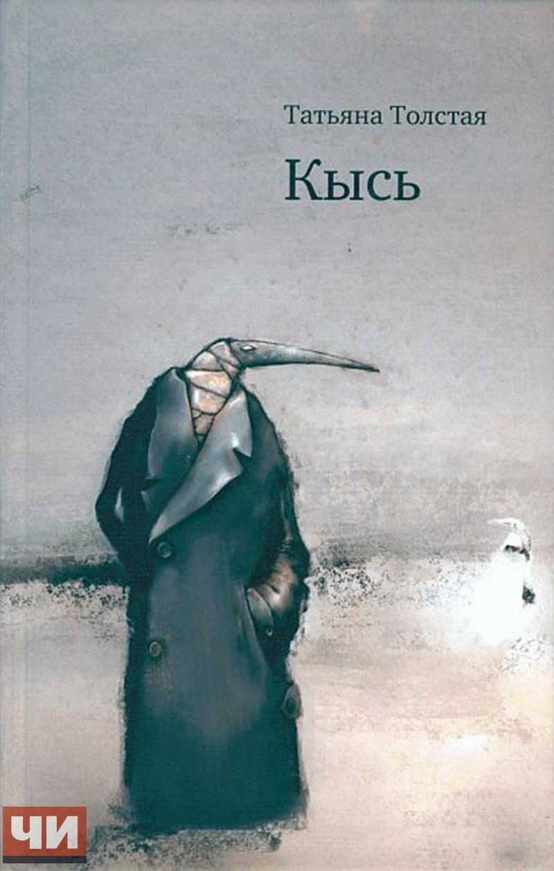 Купить Книгу Кыся