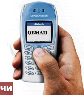 Проверить телефон на мошенничество что