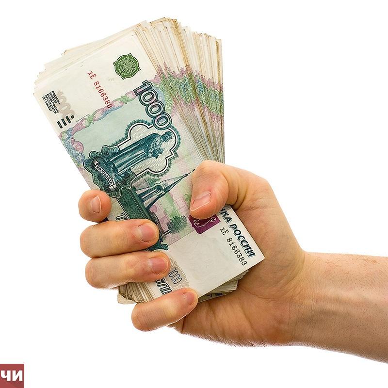 Деньги в долг г чайковский